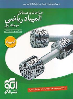 مباحث و مسائل مرحله اول المپیاد ریاضی نشر الگو (جلد اول)