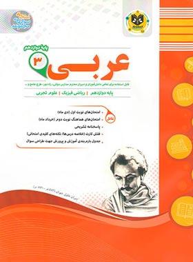 عربی دوازدهم امتحانی اسفندیار
