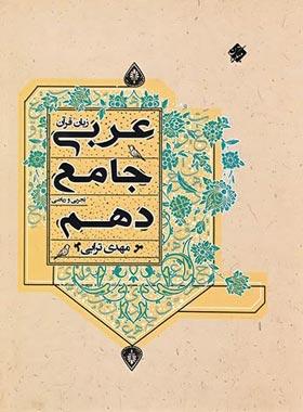 عربی جامع دهم مبتکران