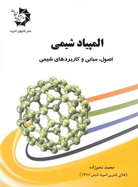 المپیاد شیمی (اصول، مبانی و کاربردهای شیمی) دانش پژوهان جوان