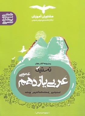 تستیک عربی یازدهم مشاوران آموزش