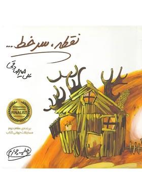 نقطه سر خط اثر علی میرصادقی - انتشارات بارسا