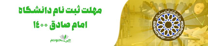 مهلت ثبت نام دانشگاه امام صادق برای سال 1400