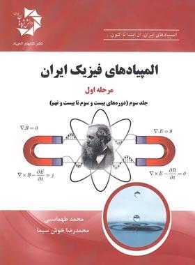 المپیادهای فیزیک ایران مرحله اول دانش پژوهان جوان (جلد سوم)