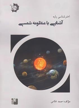 آشنایی با منظومه شمسی دانش پژوهان جوان