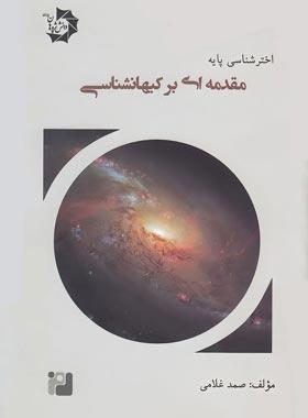 مقدمه ای بر کیهان شناسی دانش پژوهان جوان