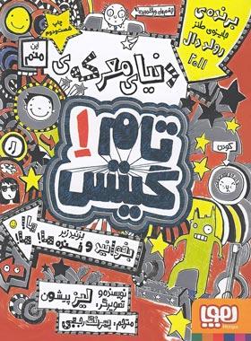 تام گیتس 1 - دنیای معرکهی تام گیتس اثر لیز پیشون - نشر هوپا
