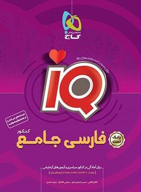 بانک تست فارسی جامع کنکور IQ گاج (جلد اول)