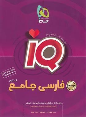 درسنامه فارسی جامع کنکور IQ گاج (جلد دوم)