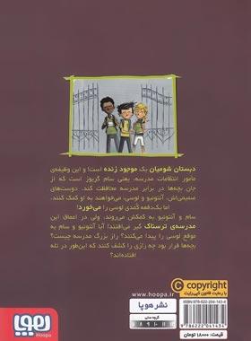 وحشت در دبستان شومیان 2 - کمدِ آدمخوار اثر جک شابرت - نشر هوپا