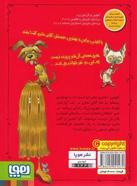 اُتولین 1 - اُتولین و گربهی زرد اثر کریس ریدل - نشر هوپا