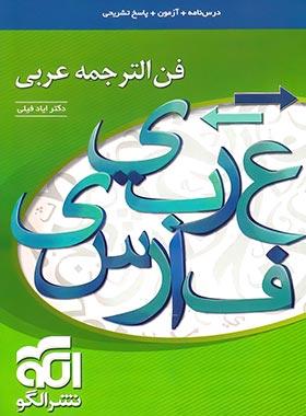 فن الترجمه عربی نشر الگو