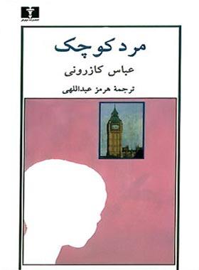 عباس کازرونی - اثر عباس کازرونی - انتشارات نیلوفر