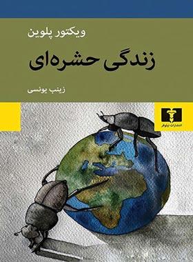 زندگی حشره ای - اثر ویکتور پلوین - انتشارات نیلوفر