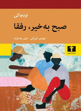 صبح به خیر، رفقا - اثر اونجاکی - انتشارات نیلوفر