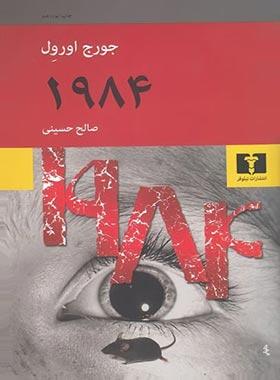 1984 - اثر جورج اورول - انتشارات نیلوفر