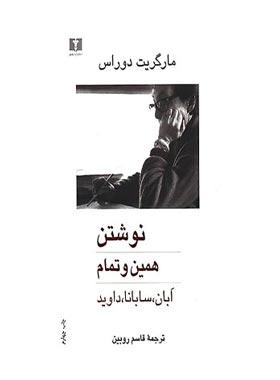 نوشتن، همین و تمام - اثر مارگریت دوراس - انتشارات نیلوفر