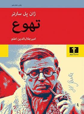 تهوع - اثر ژان پل سارتر - انتشارات نیلوفر