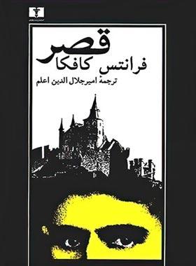 قصر - اثر فرانتس کافکا - انتشارات نیلوفر