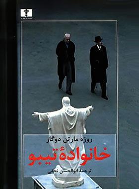 خانواده تیبو (جلد اول) - اثر روژه مارتن دوگار - انتشارات نیلوفر