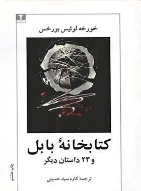 کتابخانه بابل و 23 داستان دیگر - اثر خورخه لوئیس بورخس - انتشارات نیلوفر