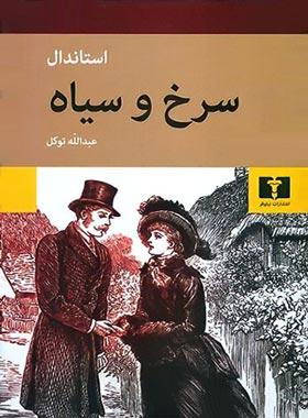 سرخ و سیاه - اثر استاندال - انتشارات نیلوفر