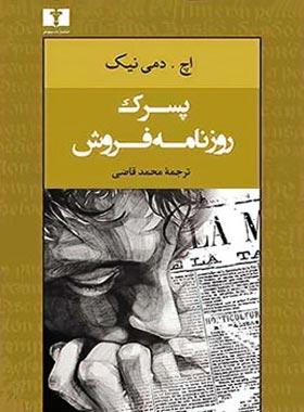 پسرک روزنامه فروش - اثر هانس دمینیک - انتشارات نیلوفر