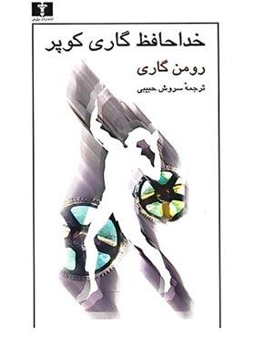 خداحافظ گاری کوپر - اثر رومن گاری - انتشارات نیلوفر