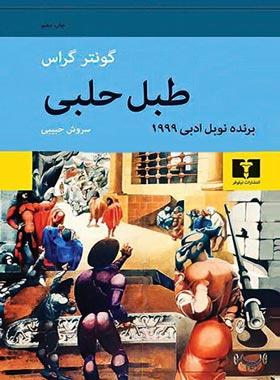 طبل حلبی - اثر گونتر گراس - انتشارات نیلوفر