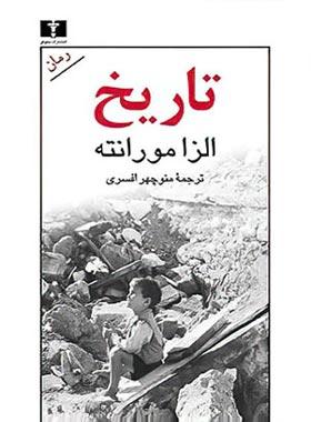 تاریخ - اثر الزا مورانته - انتشارات نیلوفر