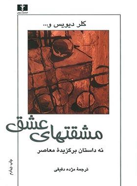 مشقتهای عشق -اثر کلر دیویس ، جان ادگار وایدمن - انتشارات نیلوفر