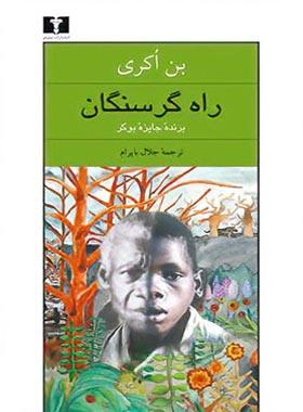 راه گرسنگان - اثر بن اکری - انتشارات نیلوفر
