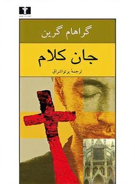 جان کلام - اثر گراهام گرین - انتشارات نیلوفر