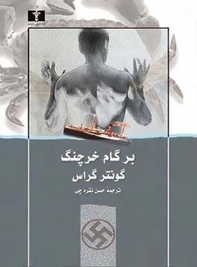 برگام خرچنگ - اثر گونتر گراس - انتشارات نیلوفر