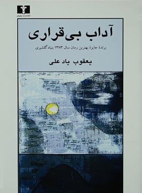 آداب بی قراری - اثر یعقوب یاد علی - انتشارات نیلوفر