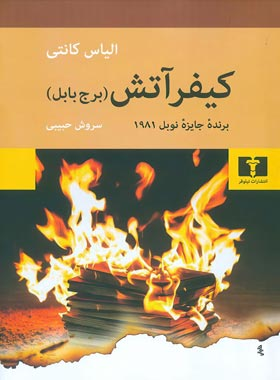 کیفر آتش (برج بابل) - اثر الیاس کانتی - انتشارات نیلوفر