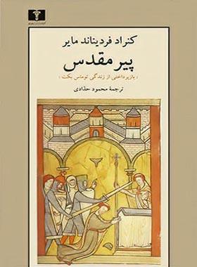 پیر مقدس - اثر کنراد فردیناند مایر - انتشارات نیلوفر