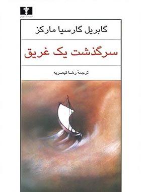 سرگذشت یک غریق - اثر گابریل گارسیا مارکز - انتشارات نیلوفر