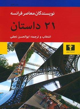 21 داستان از نویسندگان معاصر فرانسه - انتشارات نیلوفر