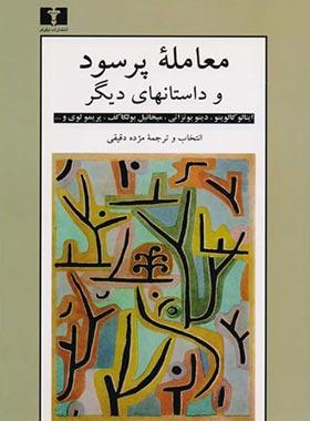 معامله پرسود و داستانهای دیگر - اثر میخائیل بولگاکف - انتشارات نیلوفر