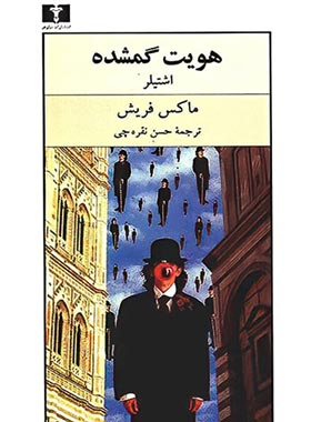 هویت گمشده اشتیلر - اثر ماکس فریش - انتشارات نیلوفر