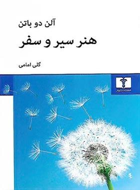 هنر سیر و سفر - اثر آلن دوباتن - انتشارات نیلوفر