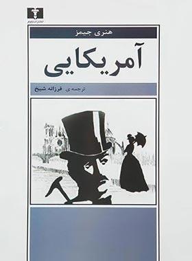 آمریکایی - اثر هنری جیمز - انتشارات نیلوفر