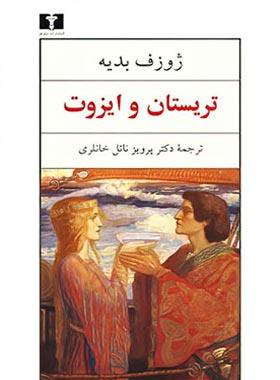 تریستان و ایزوت - اثر ژوزف بدیه - انتشارات نیلوفر
