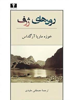 رودهای ژرف - اثر خوزه ماریا آرگداس - انتشارات نیلوفر
