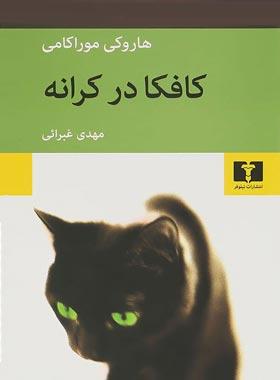 کافکا در کرانه - اثر هاروکی موراکامی - انتشارات نیلوفر