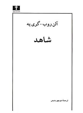 شاهد - اثر آلن روب – گری یه - انتشارات نیلوفر