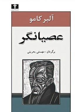 عصیانگر - اثر آلبر کامو - انتشارات نیلوفر