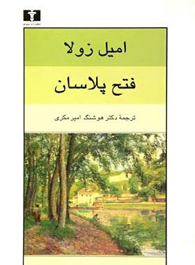 فتح پلاسان - اثر امیل زولا - انتشارات نیلوفر