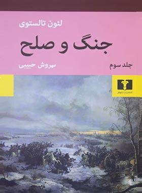 جنگ و صلح (جلد سوم) - اثر لئون تالستوی - انتشارات نیلوفر